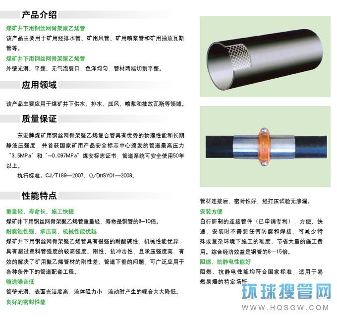 东宏煤矿管