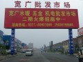 郑州宽广孟庄管材批发市场