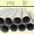 大口径优质耐腐蚀抗高温化工pph管