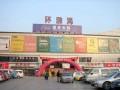 天津环渤海建材市场
