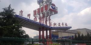 北京京开管材市场