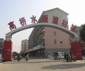 湖南高桥水暖建材市场