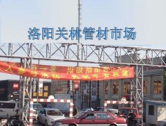 洛阳关林管材市场