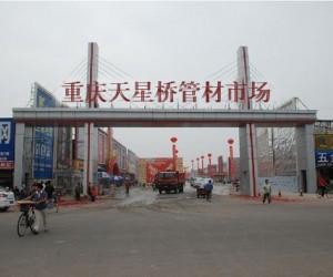 重庆天星桥管材市场