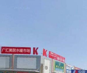 乌鲁木齐广汇美居水暖市场