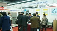 2015第十六届中国东北国际给排水、水处理技术设备及泵、阀、管道展览会