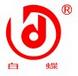 上海白蝶管业科技股份有限公司西安办事处