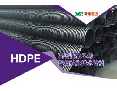 高密度聚乙烯塑钢缠绕排水管材