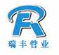 陕西瑞丰管业科技有限公司
