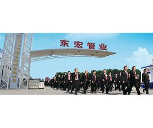 山东东宏管业有限公司