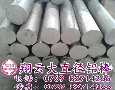 国标6063-O态氧化铝合金圆棒
