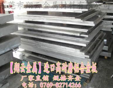 合肥ADC12超宽铝合金板材