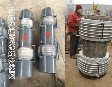 小拉杆横向波纹补偿器与煤粉管道三维波纹补偿器
