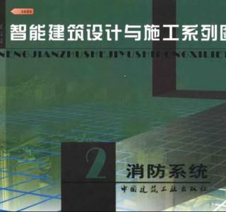 智能建筑设计与施工系列图集 2 消防系统 (205)