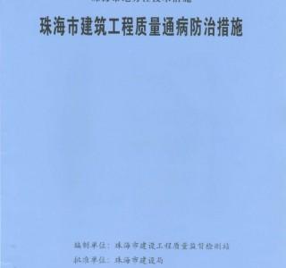珠海市建筑工程质量通病防治措施 (41)