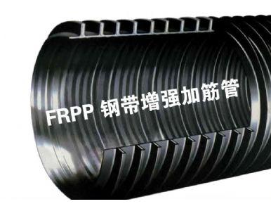 埋地排水排污用增强聚丙烯(FRPP)双壁加筋管材