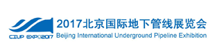 2017北京国际地下管线展览会