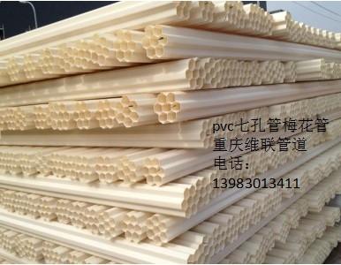 重庆pvc七孔管梅花管生产厂家