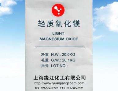 轻质氧化镁98%  电线电缆专用轻质氧化镁