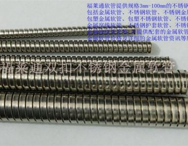 天津内径20mm双扣不锈钢蛇皮管价格