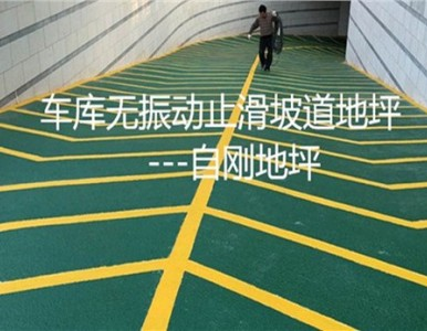 上海防滑地坪供应商 上海防滑坡道 上海防滑地坪代理 自刚供