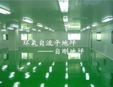 上海环氧自流平地坪 自刚供