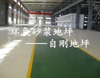 上海环氧砂浆地坪 自刚供