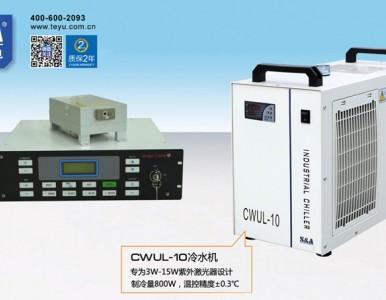 3W-15W紫外激光器专用冷水机-特域CWUL-10价格?