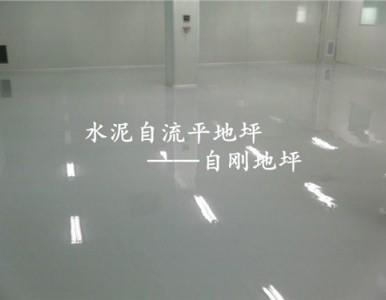 水泥自流平地坪 水泥自流平地坪施工 水泥自流平地坪价格自刚供