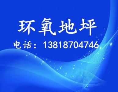 上海环氧地坪漆上海环氧地坪漆价格 浦东环氧地坪漆自刚