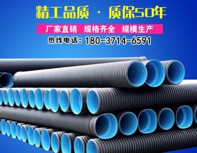 金洁通波纹管、大口径波纹管、pe波纹管、塑料排水管