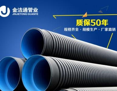 金洁通hdpe双壁波纹管、波纹管型号、波纹管厂家、塑料排污管