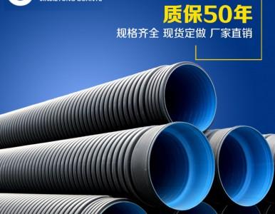 金洁通pe波纹管、波纹管价格、双壁波纹管、市政排水塑料管