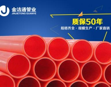 金洁通塑料穿线管,改性聚丙烯电力管,电线护套顶管