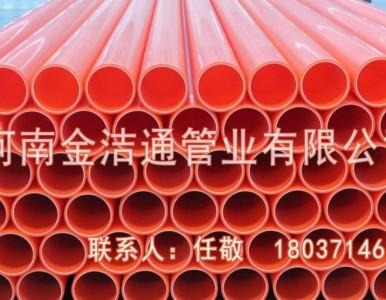 金洁通电力护套管,mpp电力管规格,郑州mpp电力管