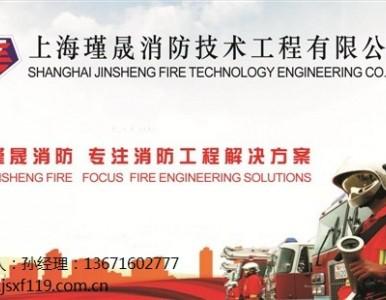 上海消防器材供应 上海消防器材推销 上海消防器材报价 瑾晟供