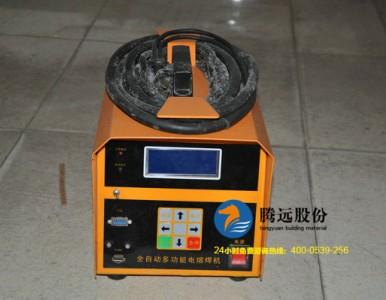 腾远股份——电熔焊机(3.5KW)