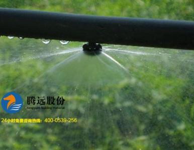 腾远股份——园林绿化PE灌溉管