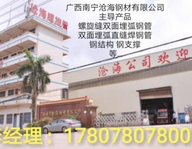 广西南宁沧海螺旋钢管厂