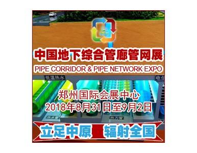 2018郑州城市地下综合管廊建设展9月展位火爆 招商中