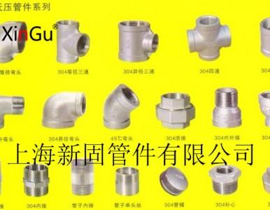管件批发,螺纹管件,承插管件,焊接管件,法兰管件,