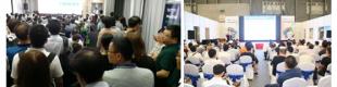 2018上海国际海绵城市与水生态建设大会