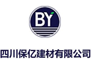四川保亿建材有限公司