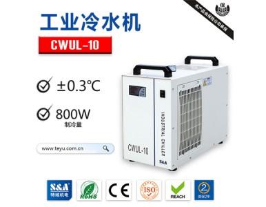 紫外切割机冷水机选购,当然选特域(S&A)紫外专用