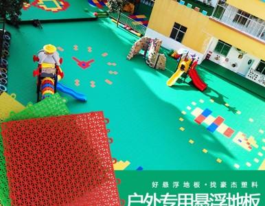 幼儿园室外悬浮地板厂家直供格栅