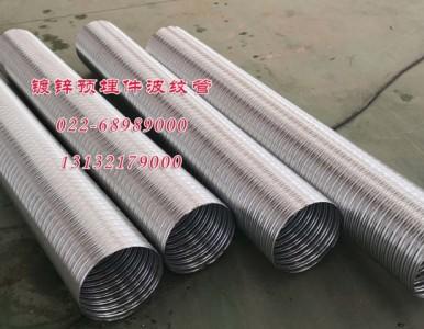 厂家直销 大量现货 预埋件镀锌波纹管 大口径金属波纹管