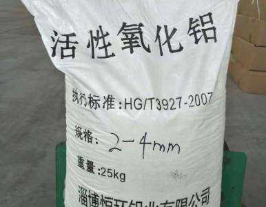 HG/T 3927-2007工业活性氧化铝行业标准