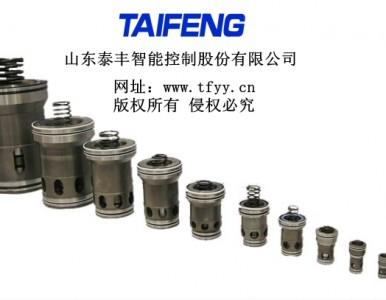 山东泰丰TLC插件,阀芯、盖板插件