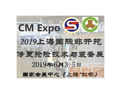 2019国际非开挖及修复抢险技术与装备展览会