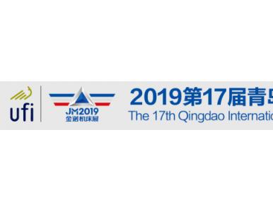 2019第17届青岛国际金属加工技术设备展览会
